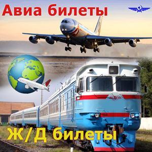 Авиа- и ж/д билеты Давыдовки