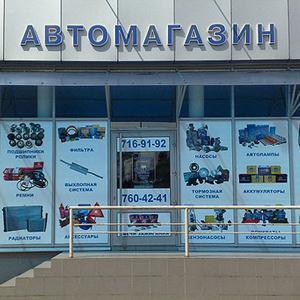 Автомагазины Давыдовки