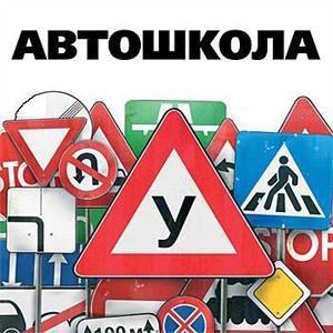 Автошколы Давыдовки