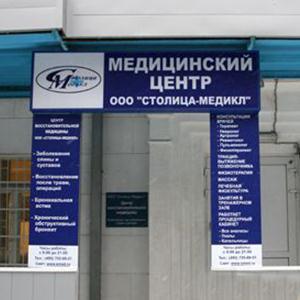 Медицинские центры Давыдовки