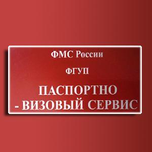 Паспортно-визовые службы Давыдовки