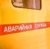 Аварийные службы в Давыдовке