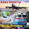 Авиа- и ж/д билеты в Давыдовке