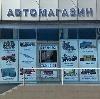 Автомагазины в Давыдовке
