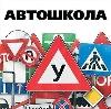 Автошколы в Давыдовке