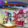 Детские магазины в Давыдовке
