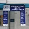 Медицинские центры в Давыдовке