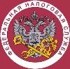 Налоговые инспекции, службы в Давыдовке