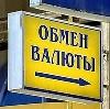Обмен валют в Давыдовке