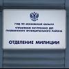 Отделения полиции в Давыдовке
