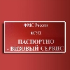 Паспортно-визовые службы в Давыдовке