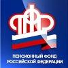 Пенсионные фонды в Давыдовке