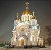 Религиозные учреждения в Давыдовке
