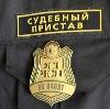 Судебные приставы в Давыдовке