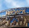 Зоопарки в Давыдовке