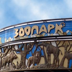 Зоопарки Давыдовки